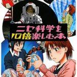 El decálogo de Hiroshi Yamamoto